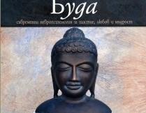 """""""Мозъкът на Буда"""" – съвременна невропсихология за щастие, любов и мъдрост"""