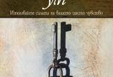 """""""Интуитивният ум"""" – новата книга на """"Издателство Инициали"""" вече е на пазара"""