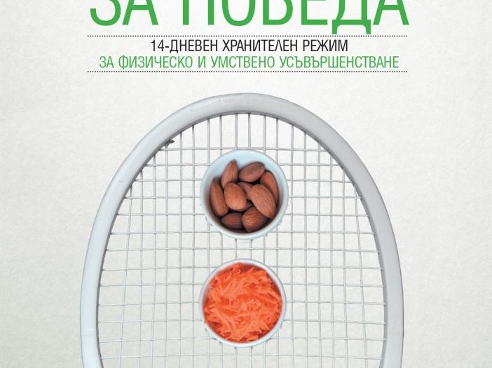 """""""Сервирай за победа"""" – нашата нова книга"""